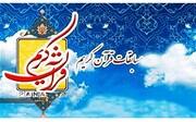 رقابت ۵۷۶ نفر در چهل و چهارمین دوره مسابقات قرآن کریم بوشهر