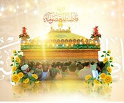 کریمہ اہل بیت سلام اللہ علیہا