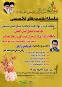 اجتماع نخبگان استان اصفهان برگزار می شود