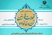 تمدید مهلت ثبت نام در دوره «تحولات قوانین زن و خانواده پس از انقلاب اسلامی»