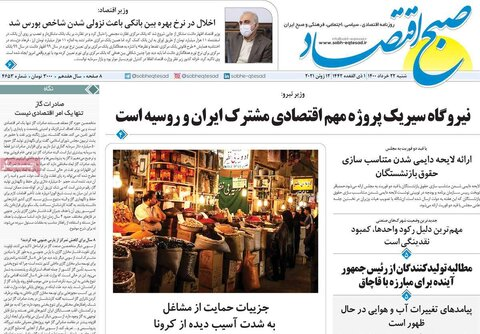 صفحه اول روزنامههای شنبه 22 خرداد ۱۴۰۰