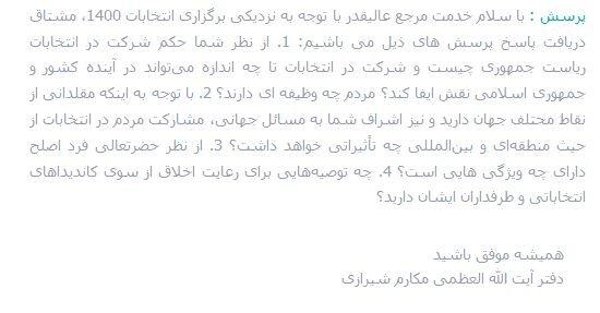 پاسخ آیت الله العظمی مکارم شیرازی به استفتاء انتخاباتی خبرگزاری حوزه