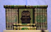 """قم المقدسہ میں کتاب""""النهایۃ شیخ طوسی"""" کی تقریب رونمائی"""