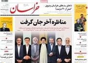 صفحه اول روزنامههای یکشنبه ۲۳ خرداد ۱۴۰۰