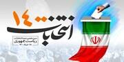 """مشارکت حداکثری مردم در انتخابات؛ زمینه ساز تحقق """"ایران قوی"""""""