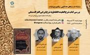 نشست مجازی «بررسی کتاب شرح العقیدة الطحاویة» برگزار میشود