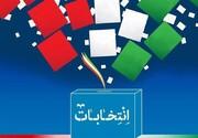 ثواب شرکت در انتخابات