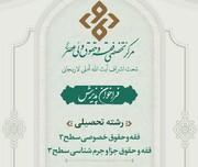تمدیدثبت نام مرکز تخصصی فقه و حقوق حضرت ولی عصر(عج)