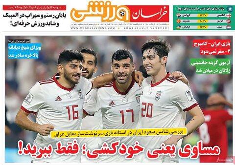 صفحه اول روزنامههای یکشنبه ۲3 خرداد ۱۴۰۰