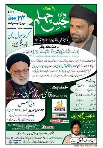 مجلس چہلم؛ براۓ ایصال ثواب مولانا سید ثنا عباس زیدی طاب ثراہ