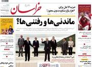 صفحه اول روزنامههای دوشنبه ۲۴ خرداد ۱۴۰۰