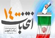 دعوت ائمه جمعه اهل سنت استان بوشهر از مردم برای حضور حداکثری در انتخابات