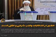 عکس نوشت | حضور در انتخابات واجب شرعی و عقلی است