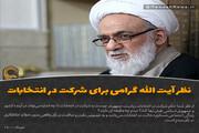 عکس نوشت | نظر آیت الله گرامی برای شرکت در انتخابات
