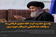 عکس نوشت | پاسخ حضرت آیت الله علوی گرگانی به سؤالات انتخاباتی خبرنگار حوزه نیوز