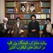 بیانیه مهم نمایندگان ولی فقیه در شمال غرب کشور خطاب به ملت ایران