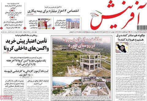 صفحه اول روزنامههای دوشنبه ۲4 خرداد ۱۴۰۰