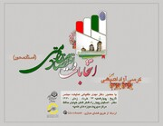 کرسی آزاد اندیشی «انتخابات و اقتصاد مقاومتی» در اصفهان برگزار می شود