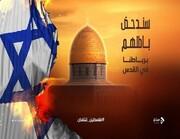 فلسطین جاگ رہا ہے، سوشل میڈیا پر ٹرینڈ صہیونی اشتعال