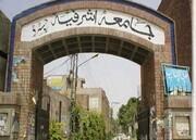 لاہور،دیوبندی ممتاز دینی درسگاہ جامعہ اشرفیہ کا فتوی؛ ٹک ٹاک اور سنیک ویڈیو کا استعمال حرام