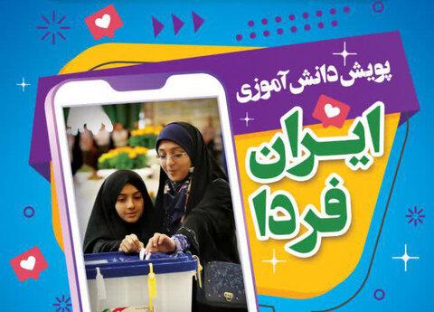 جشنواره دانش آموزی ایران فردا