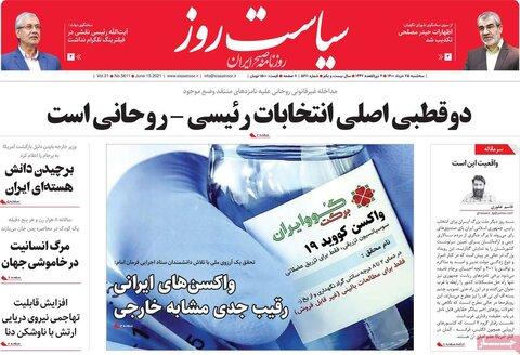 صفحه اول روزنامههای سه شنبه 25 خرداد ۱۴۰۰