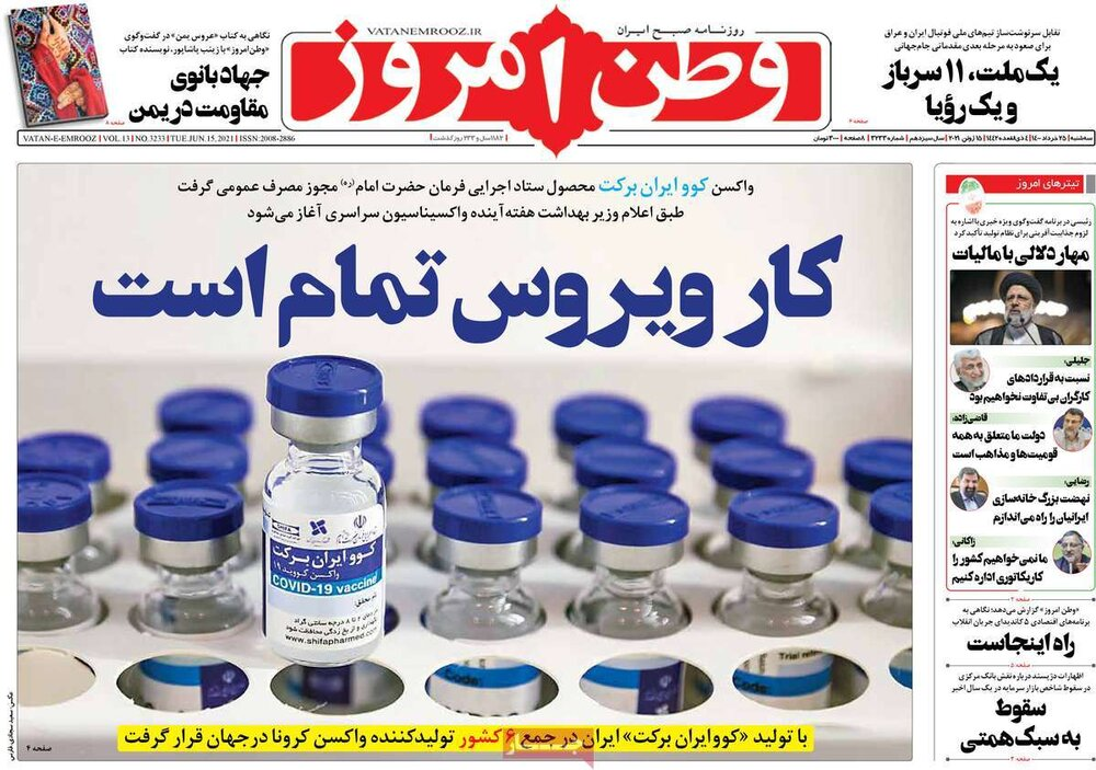 صفحه اول روزنامههای سه شنبه ۲۵ خرداد ۱۴۰۰