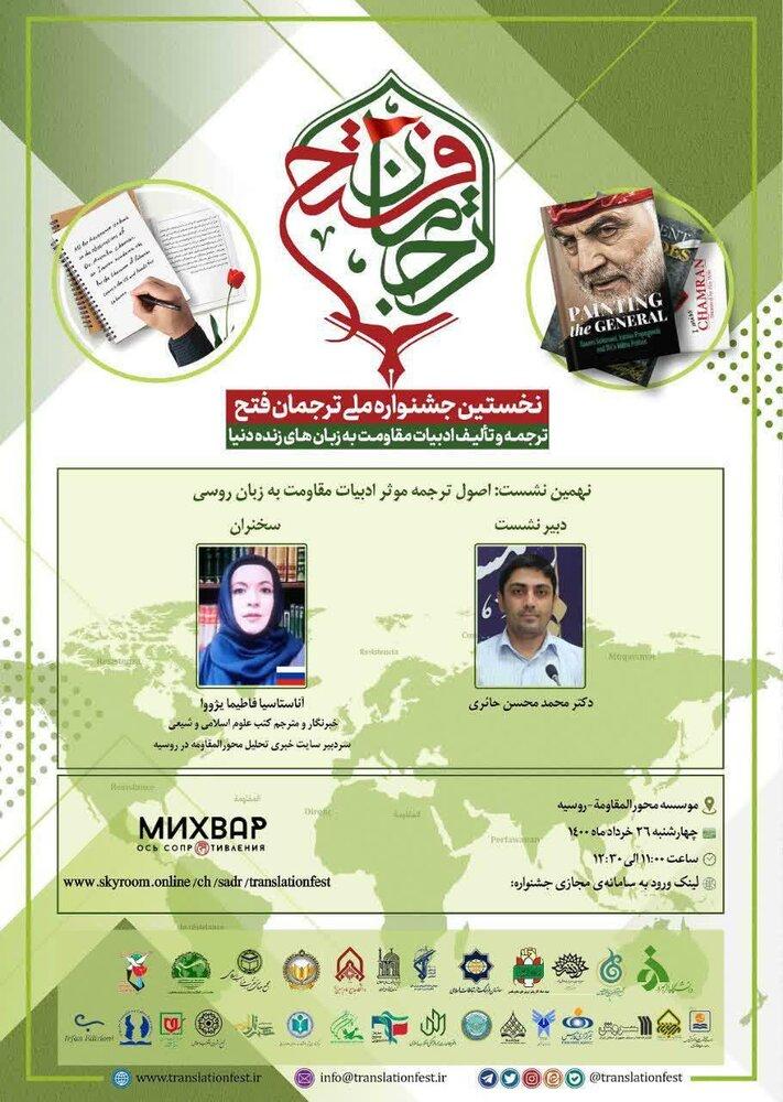 نشست نهم جشنواره ملی ترجمان فتح به زبان روسی  برگزار میشود