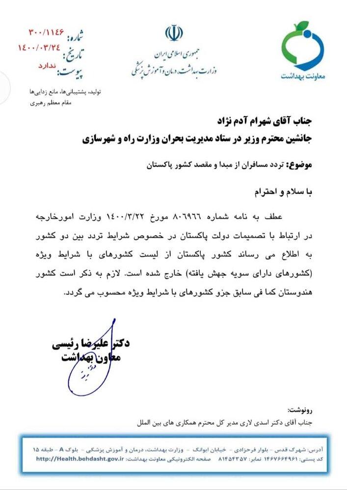 ایران کی جانب سے پاکستانی مسافر و زائرین کیلئے راحت، مشروط طور پر ملک میں آسکتے ہیں