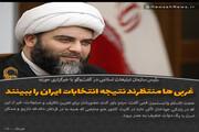 عکس نوشت   غربی ها منتظرند نتیجه انتخابات ایران را ببینند