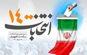 فیلم | توصیههای مهم رهبر معظم انقلاب به دست اندرکاران انتخابات ۱۴۰۰