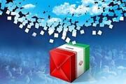 دعوت اتاق بازرگانی بندرعباس از فعالان اقتصادی برای حضور حداکثری در انتخابات