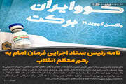 عکس نوشت   نامه رئیس ستاد اجرایی فرمان امام به رهبر معظم انقلاب
