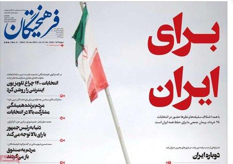 صفحه اول روزنامههای چهارشنبه ۲6 خرداد ۱۴۰۰
