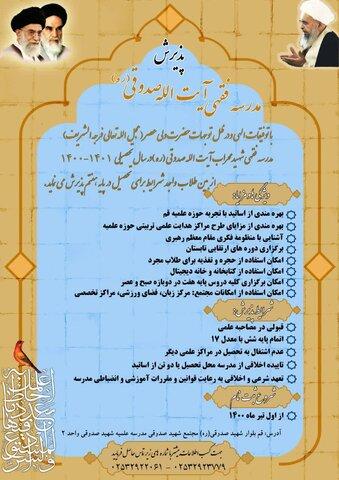 فراخوان ثبت نام مدرسه فقهی آیت الله صدوقی