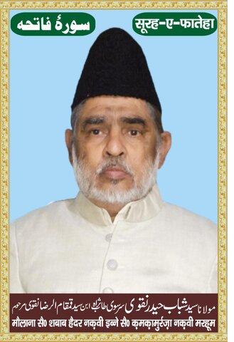 آہ استاد محترم مولانا سید شباب حیدر نقوی نوراللہ مرقدہ