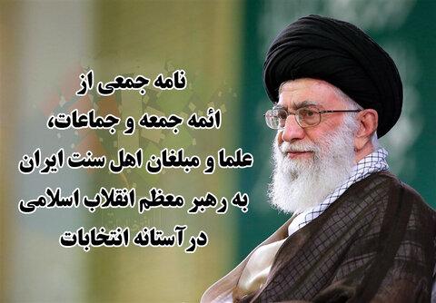 نامه بیش از ۶۰۰ تن از ائمه جمعه و جماعت، علما و مبلغان اهل سنت ایران به رهبر معظم انقلاب