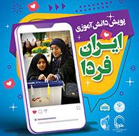 پویش ایران فردا