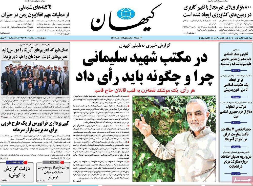 صفحه اول روزنامههای چهارشنبه ۲۶ خرداد ۱۴۰۰