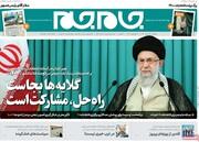 صفحه اول روزنامههای پنج شنبه ۲۷ خرداد ۱۴۰۰