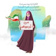 حضور در انتخابات عامل عزت و اقتدار ایران است