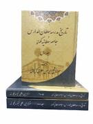 """کتاب """"تاریخ مدرسہ سلطان المدارس """" کا مختصر تعارف"""