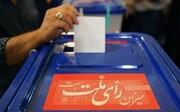 نتایج اولیه شمارش آراء ریاست جمهوری | پیشتازی رئیسی با ۱۷ میلیون و ۸۰۰ هزار رأی