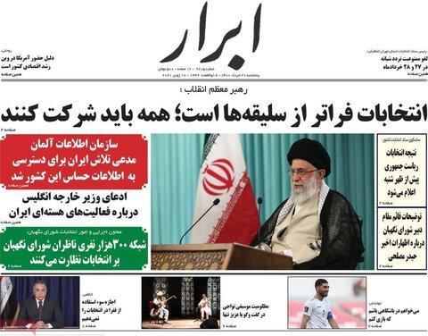 صفحه اول روزنامههای پنج شنبه ۲7 خرداد ۱۴۰۰