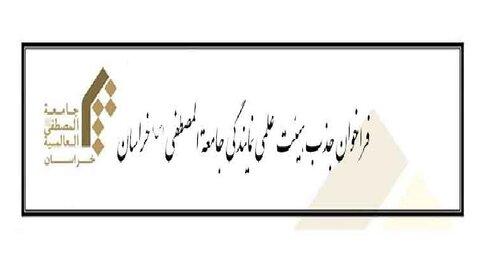 جامعة المصطفیالعالمیه خراسان