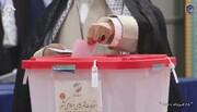 نماهنگ | صندوق رای چه هست؟