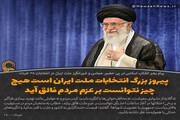 عکس نوشت | پیروز بزرگ انتخابات ملت ایران است