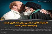 عکس نوشت | اعلام آمادگی مجلس برای همکاری همه جانبه با منتخب ملت