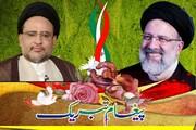 شیعہ علماء بورڈ مہاراشٹرا کی جانب سے ایرانی نو منتخب صدر کو مبارکباد