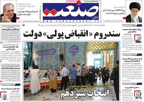 صفحه اول روزنامههای شنبه ۲9 خرداد ۱۴۰۰